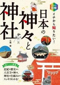 カラー図解 イチから知りたい! 日本の神々と神社【電子書籍】[ 三橋 健 ]
