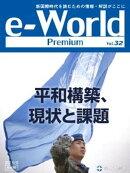 e-World Premium vol.32(2016年9月号)