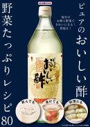わかさ夢MOOK41 ピュアのおいしい酢 野菜たっぷりレシピ 80