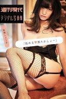 高橋しょう子「乱れる・黒たかしょー」 週刊現代デジタル写真集