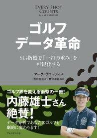 ゴルフ データ革命【電子書籍】[ マーク・ブローディ ]