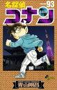 名探偵コナン(93)【電子書籍】[ 青山剛昌 ]