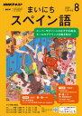 NHKラジオ まいにちスペイン語 2019年8月号[雑誌]【電子書籍】