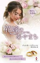 花嫁のあやまち【ハーレクイン・プレゼンツ作家シリーズ別冊版】