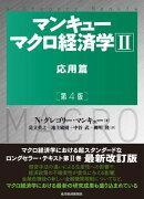 マンキュー マクロ経済学2 応用篇(第4版)