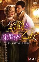 公爵と床磨きの乙女