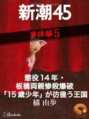 懲役14年・板橋両親惨殺爆破「15歳少年」が彷徨う王国ー新潮45 eBooklet 事件編5