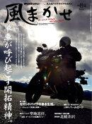 風まかせ 2015年4月号
