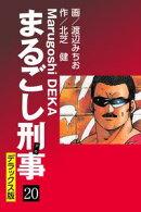 まるごし刑事 デラックス版(20)