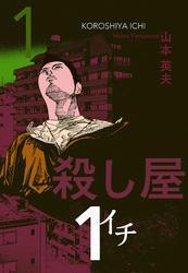 【期間限定 無料お試し版】殺し屋1(イチ)1