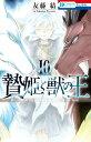 贄姫と獣の王 10【電子書籍】[ 友藤結 ]