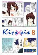 Kiss×sis 弟にキスしちゃダメですか?(8)