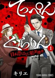 てっぺんぐらりん〜日本昔ばなし犯罪捜査〜 1【電子書籍】[ キリエ ]