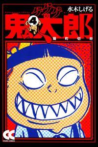 ゲゲゲの鬼太郎4 猫町切符【電子書籍】[ 水木しげる ]