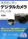 体系的に学ぶデジタルカメラのしくみ 第3版【電子書籍】[ 神崎洋治 ]