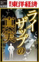 ライザップの真実週刊東洋経済eビジネス新書No.132【電子書籍】