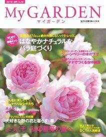 My GARDEN No.58【電子書籍】[ マルモ出版 ]