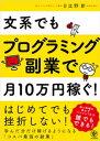文系でもプログラミング副業で月10万円稼ぐ!【電子書籍】[ 日比野新 ]