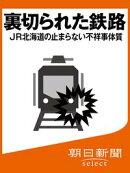 裏切られた鉄路 JR北海道の止まらない不祥事体質