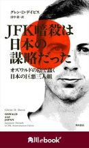 JFK暗殺は日本の謀略だった オズワルドの陰で蠢く日本の巨悪三人組 (角川ebook nf)
