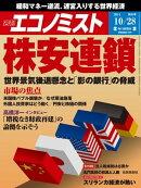 週刊エコノミスト 2014年 10/28号 [雑誌]