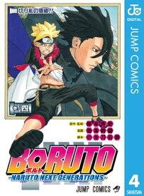 BORUTO-ボルト- -NARUTO NEXT GENERATIONS- 4【電子書籍】[ 岸本斉史 ]