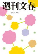 週刊文春 3月21日号
