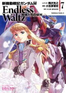 新機動戦記ガンダムW Endless Waltz 敗者たちの栄光(7)