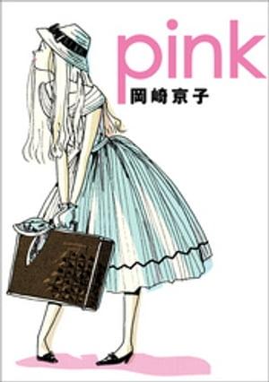 pink 新装版【電子書籍】[ 岡崎京子 ]