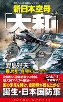 新日本空母「大和」(1)勃発!自衛隊クーデター