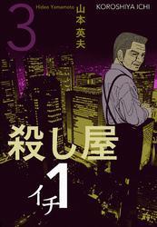 【期間限定 無料お試し版】殺し屋1(イチ)3