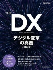 THE DX デジタル変革の真髄【電子書籍】[ 日本IBM ]