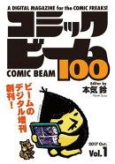 コミックビーム100 2017 Oct. Vol.1