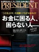 PRESIDENT (プレジデント) 2019年 4/1号 [雑誌]