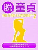 脱童貞 THIS IS NOT A LOVESONG** 2