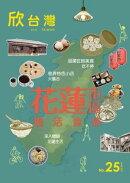 欣台灣NO.25 《花蓮市區 慢活食旅》