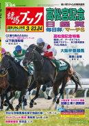 週刊競馬ブック2019年03月18日発売号