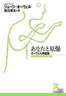 あなたと原爆〜オーウェル評論集〜