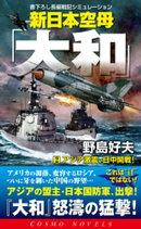 新日本空母「大和」(2)アジア激震、日中開戦