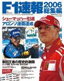 F1速報 2006 総集編
