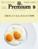 &Premium(アンド プレミアム) 2020年9月号 [真似をしたくなる、あの人の手料理。]