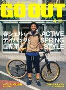 GO OUT 2013年4月号 Vol.42