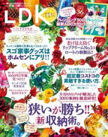 LDK (エル・ディー・ケー) 2017年11月号【電子書籍】[ LDK編集部 ]