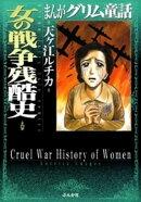まんがグリム童話 女の戦争残酷史