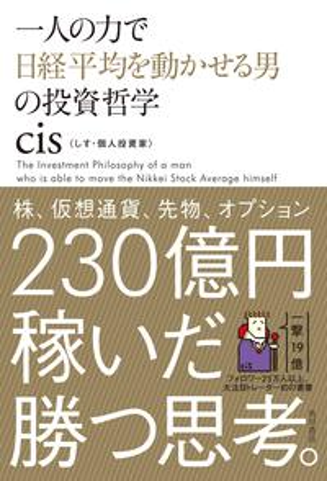 一人の力で日経平均を動かせる男の投資哲学【電子書籍】[ cis ]