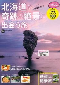 北海道で奇跡の絶景に出会う旅【電子書籍】[ KADOKAWA ]