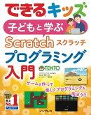 できるキッズ 子どもと学ぶ Scratch プログラミング入門