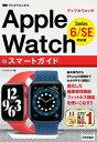 ゼロからはじめる Apple Watch スマートガイド [Series 6/SE 対応版]【電子書籍】[ リンクアップ ]