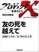 「友の死を越えて」〜青函トンネル・24年の大工事 執念の逆転劇