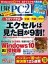 日経PC21 (ピーシーニジュウイチ) 2017年 9月号 [雑誌]【電子書籍】[ 日経PC21編集部 ]